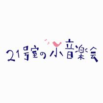 21goshitsu_00
