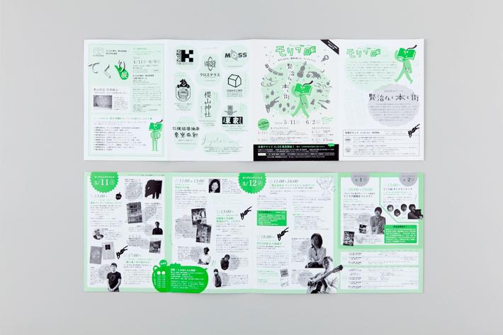 モリブロ2013 パンフレット