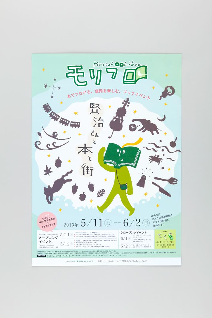 モリブロ2013 ポスター