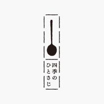 四季のひとさじ ロゴ