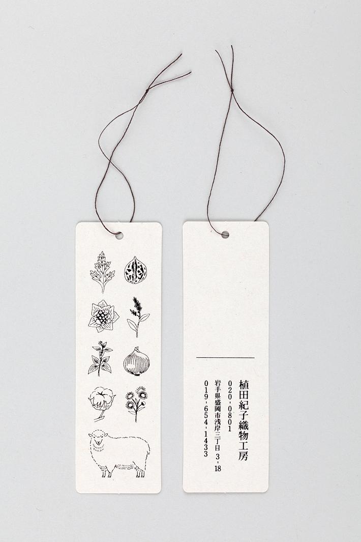 植田紀子織物工房