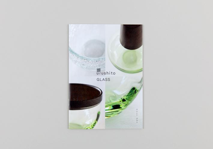 ウルシトグラス パンフレット